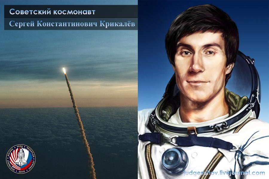 """О советском космонавте, ставшем """"робинзоном"""", починившем американский Шаттл и попавшем в кино"""