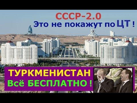 Как живёт Туркмения — без коммуналки и с бесплатным бензином