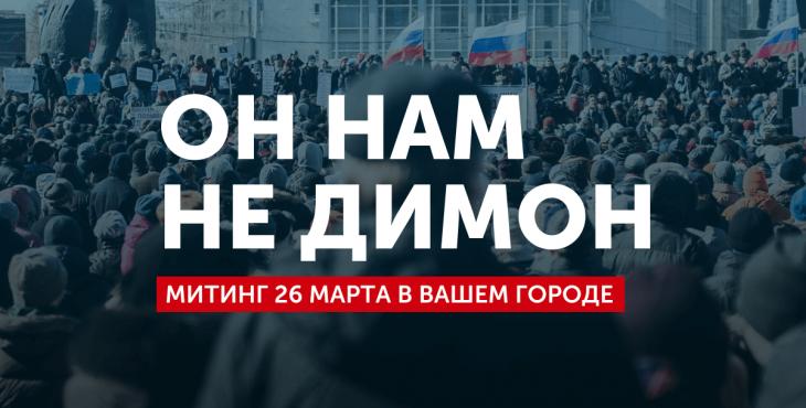 Вся правда о митингах Навального