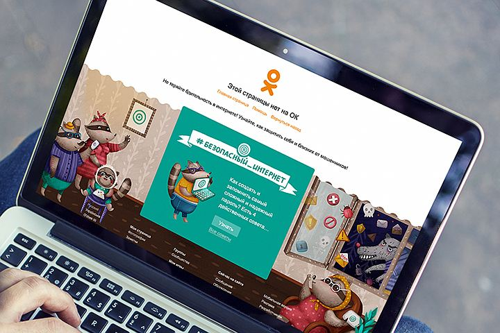 Более двух миллионов пользователей «Одноклассников» сменили пароли после Недели безопасного интернета
