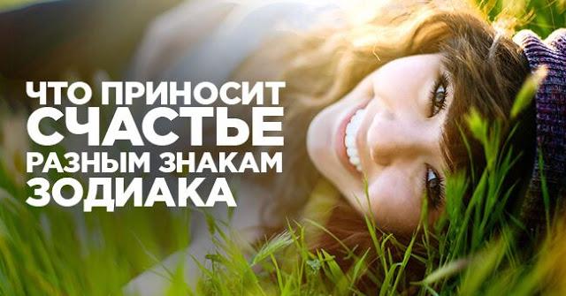 Гороскоп счастья: что приносит счастье и радость разным знакам Зодиака