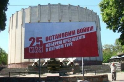 Разнопланое будущее Донбасса, по-прежнему воюющего за мир...
