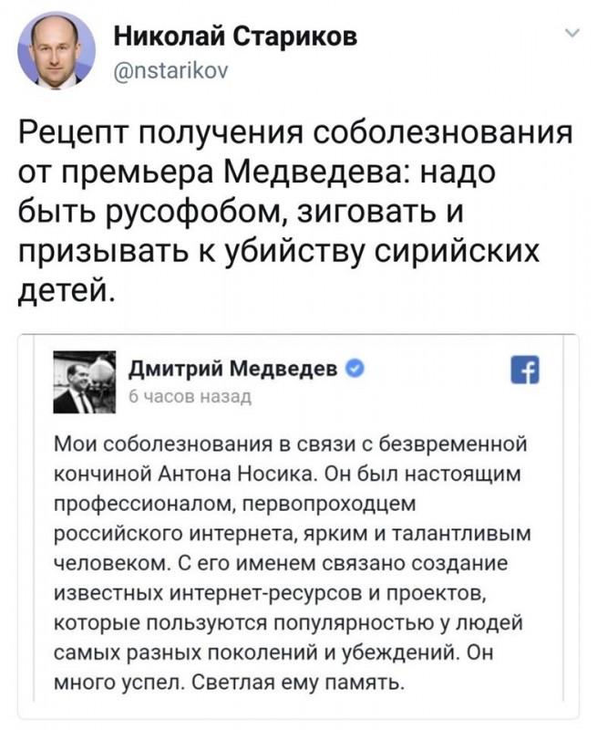 Дмитрий Медведев опять отличился