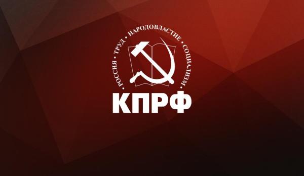 «Спасибо коммунистам за испо…