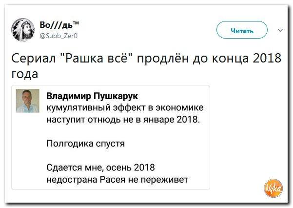 """Сериал """"Россия гибнет"""" продл…"""