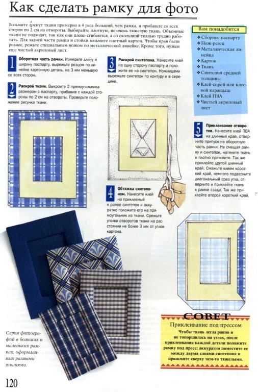 Как сделать рамку пошагово