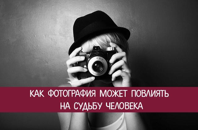 Как фотография может повлиять на судьбу человека