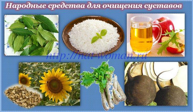 Очищение организма народным способом от солей