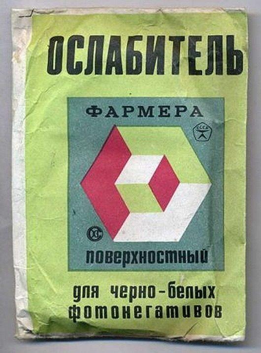 советские проявители фотографий
