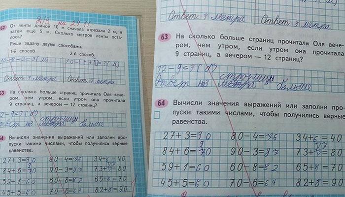 Почему учитель ставит за верно выполненные задания единицу