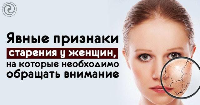 Явные признаки старения у женщин, на которые необходимо обращать внимание