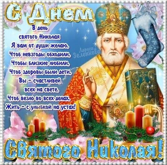 Поздравление любимой с днем святого николая