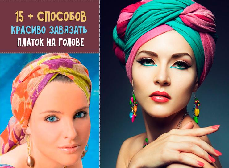 Как завязать модно шарф на голове