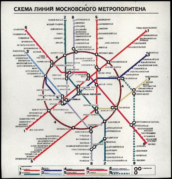 москва метро карта фото скачать