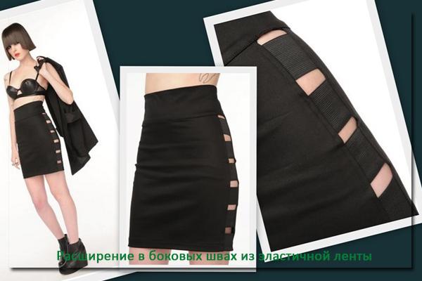 Расширить юбку по бокам