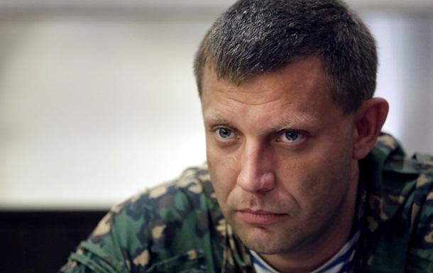 Захарченко заявил о том, что ДНР объявляет торговую блокаду Украине