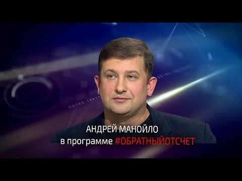 Третий этап информационной войны в операции «Дело отравления Скрипалей». Андрей Манойло