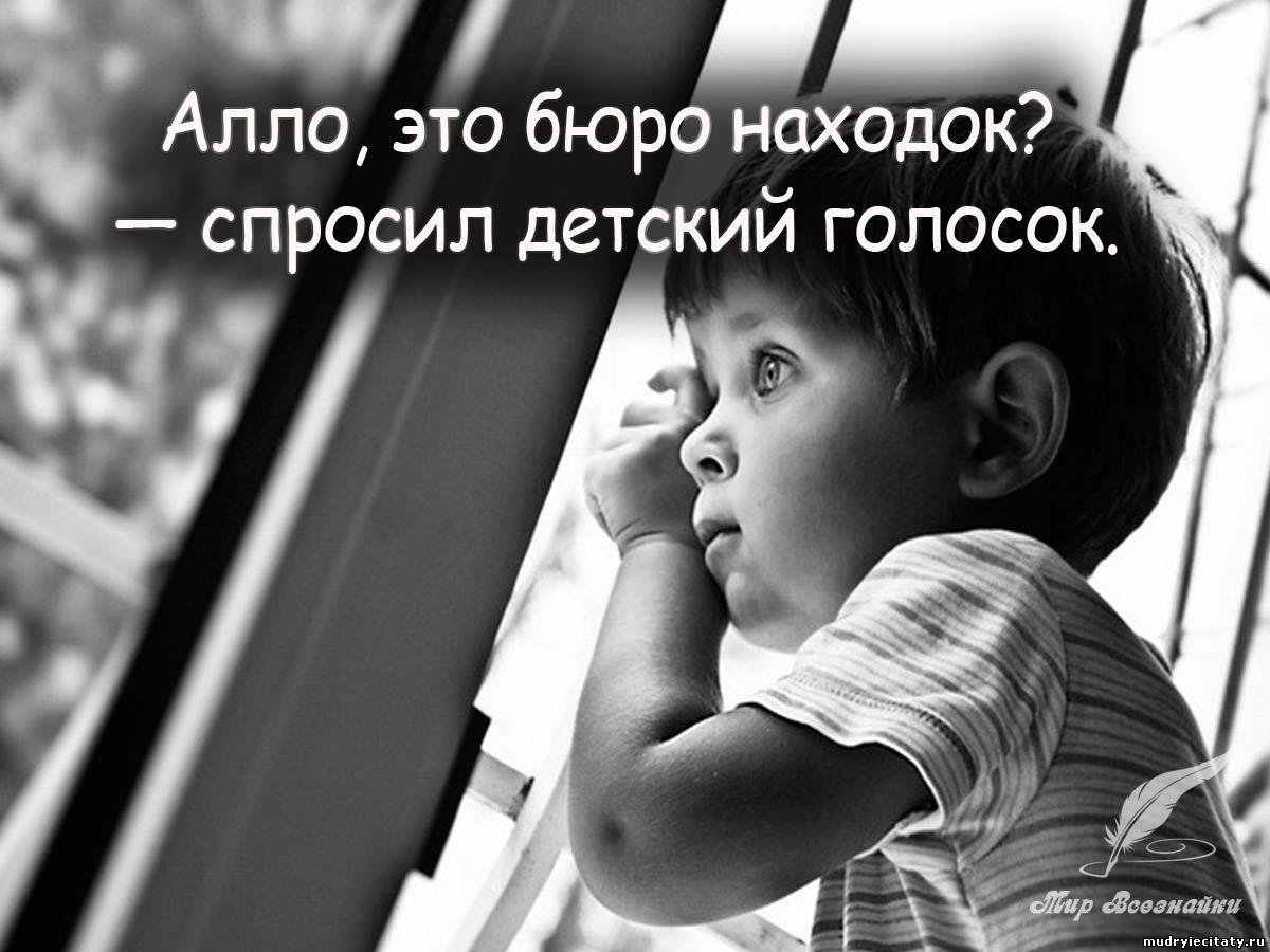 Алло, это бюро находок? — спросил детский голосок.
