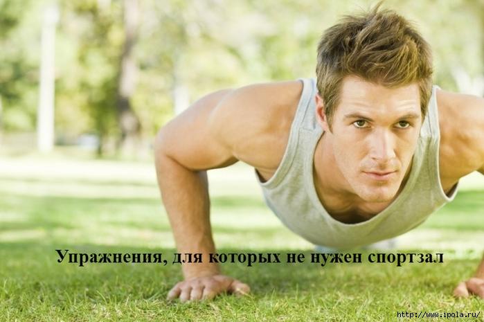 ПОХУДЕЙКА. Упражнения, для которых не нужен спортзал