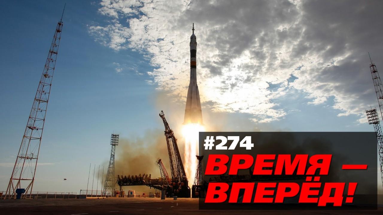 Что ждёт Россию в 2018 году (Время-вперёд! #274)