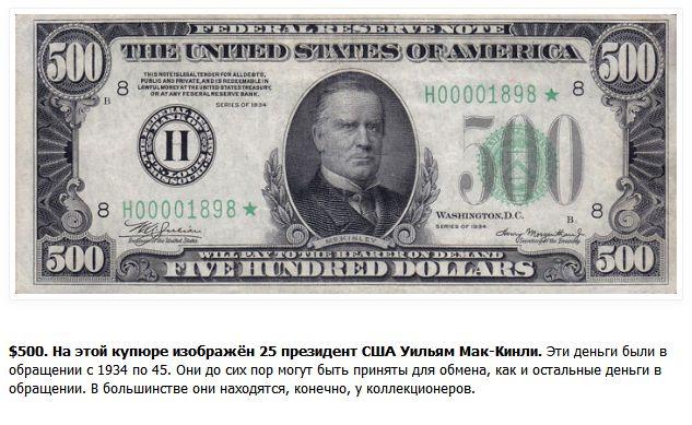 Самые крупные купюры американских долларов