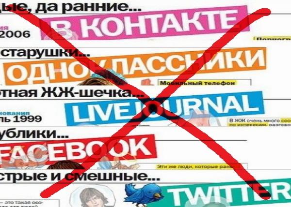 Украина анонсировала запуск новой социальной сети