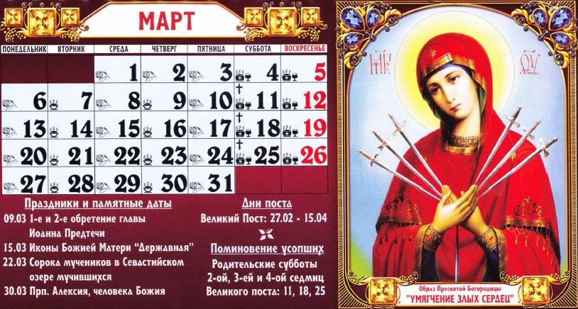 ❶Церковный праздник 23 марта|Викторина на 23 февраля с ответами|23 марта праздник церковный|Sfânta Matrona din Moscova|}