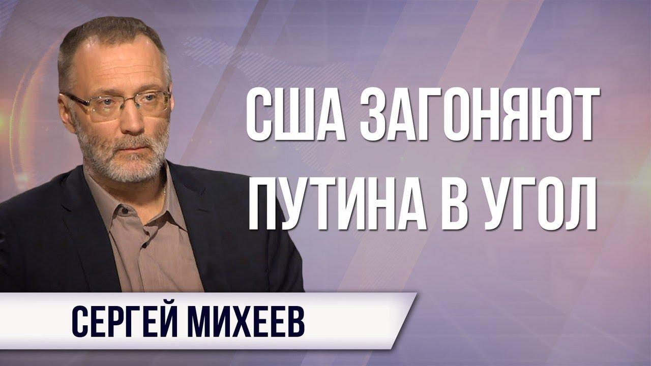Сергей Михеев. Новые санкции США