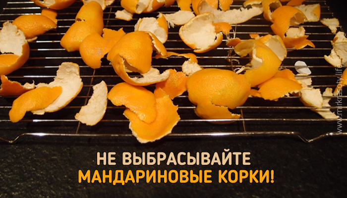 Не выбрасывайте мандариновые корки! У них есть 18 полезных применений…