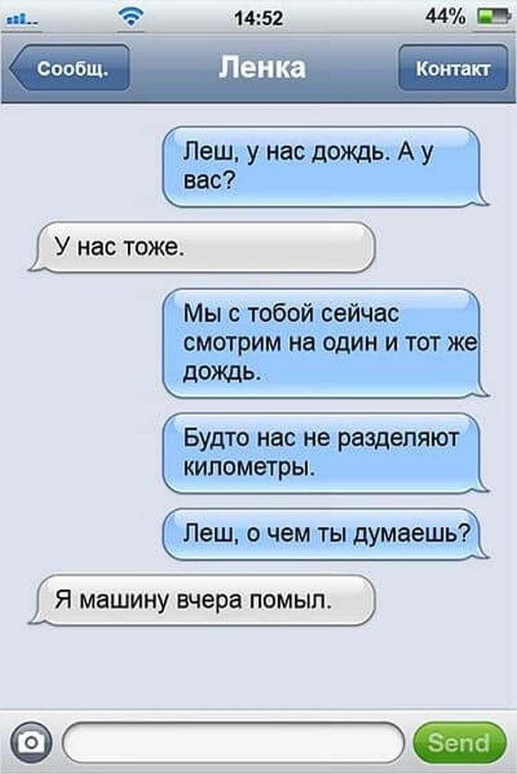 19 ну очень смешных SMS семе…