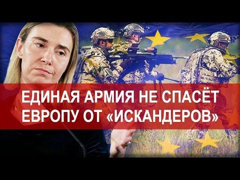 ЕВРОПЕЙЦЫ РЕШИЛИ СКОНЧАТЬСЯ КОЛЛЕКТИВНО | единая армия ес война новости армия россии 2017 оружие