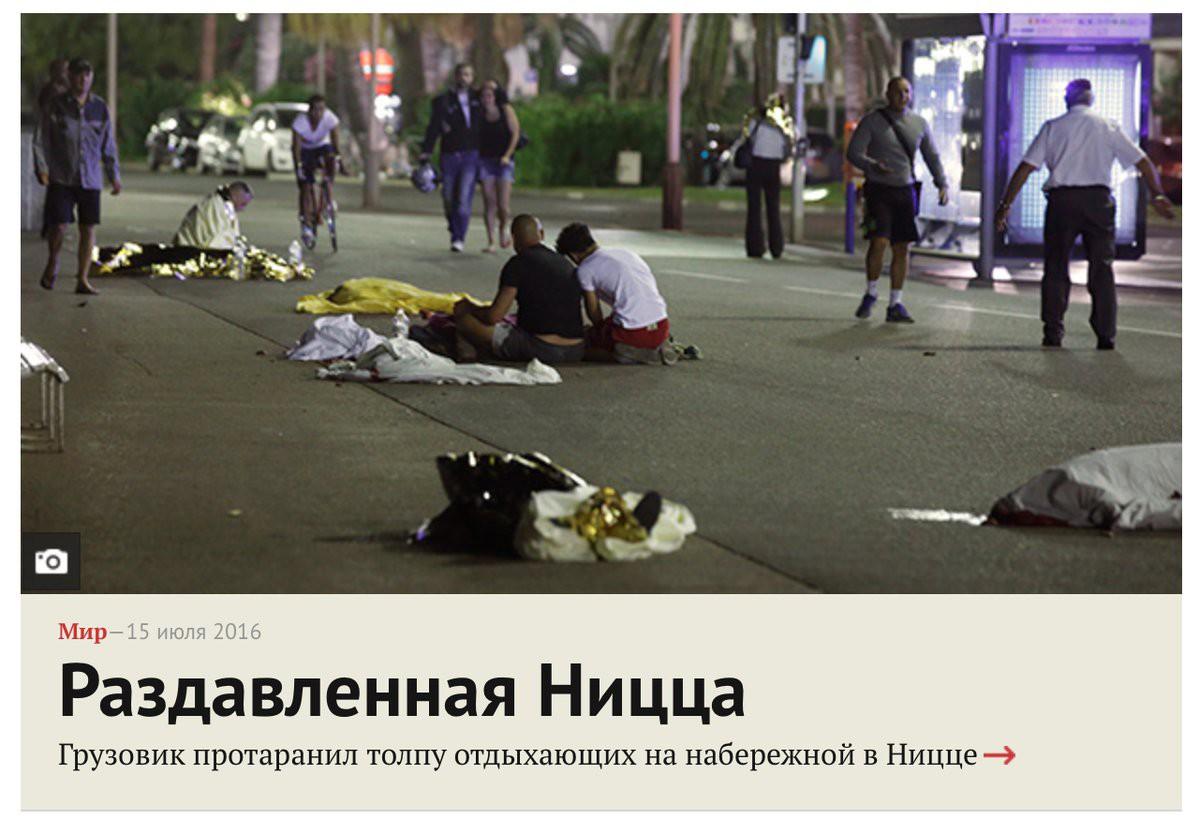 Десять заголовков русскоязычных изданий о трагедии в Ницце
