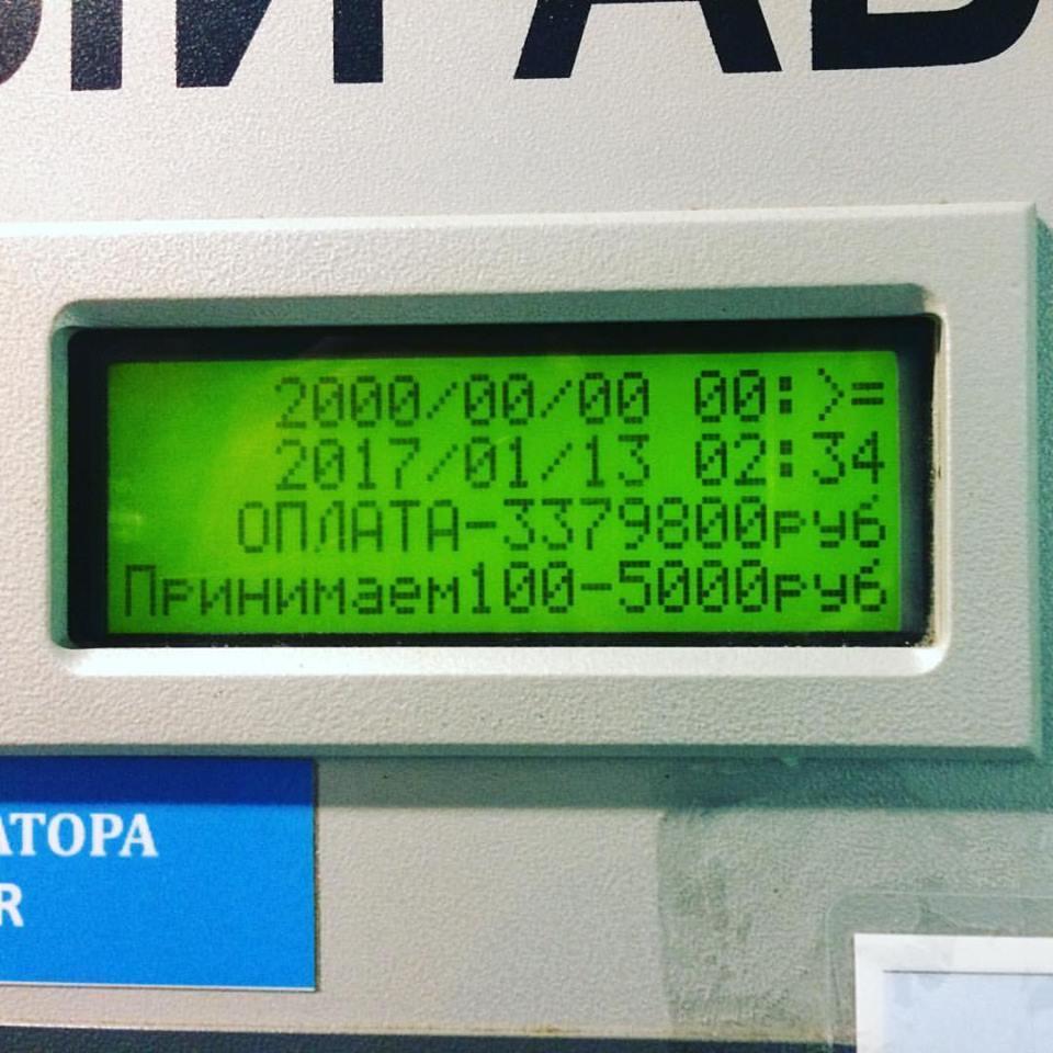 В Шереметьево выставили счет за парковку на 3 млн рублей