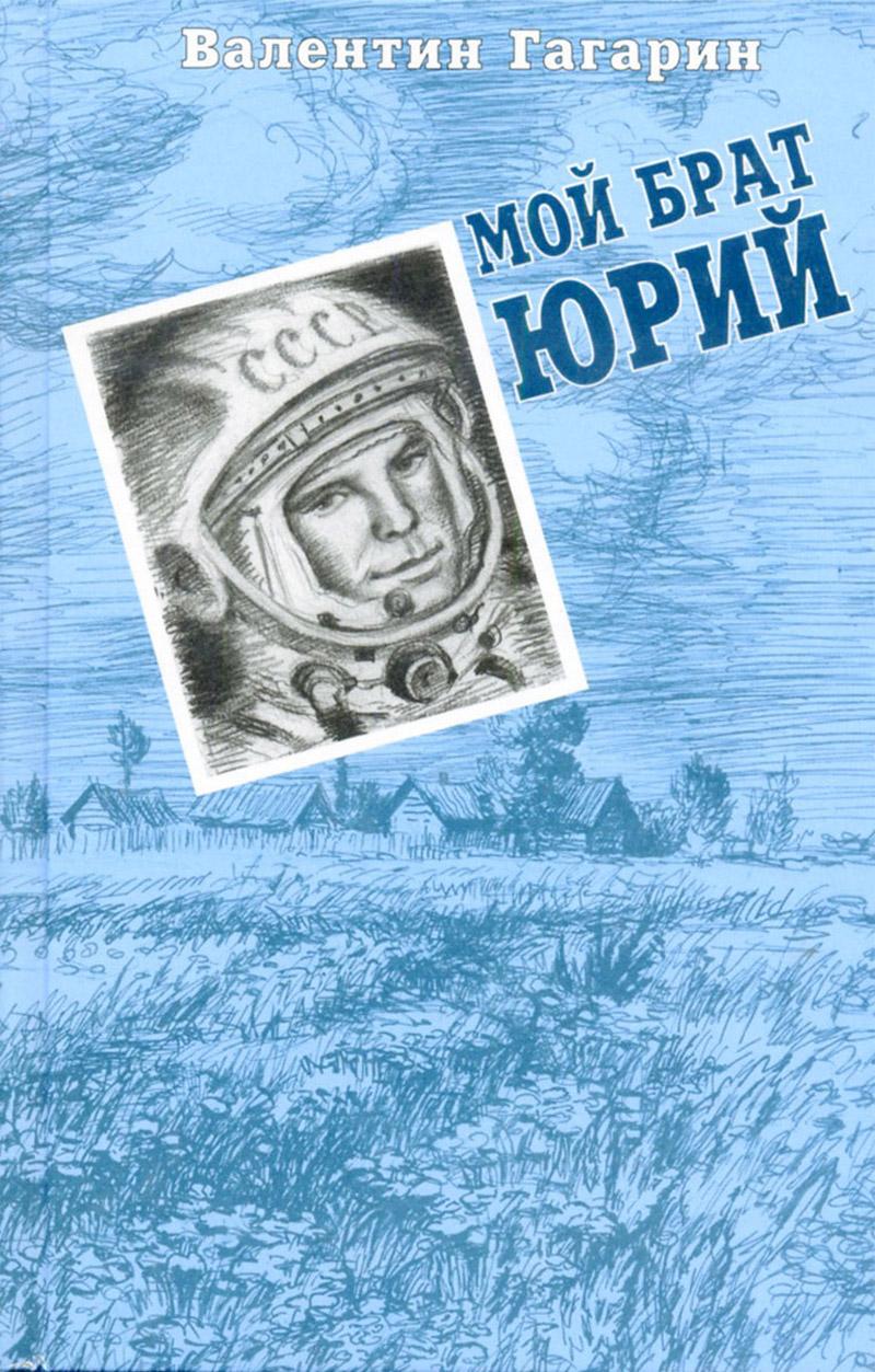 Как Юрий Гагарин с фашистами боролся