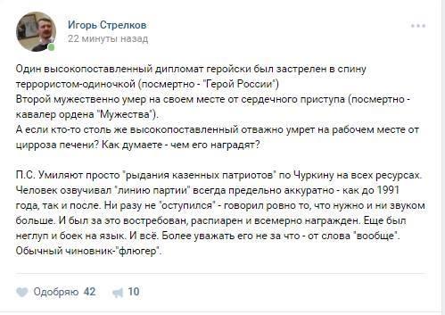 Игорь Стрелков погиб в Славянске. А сбежал пан Гиркин, мудак и чмо завистливое... А. Роджерс
