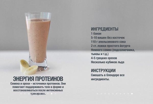 Как сделать белковый коктейль в домашних условиях