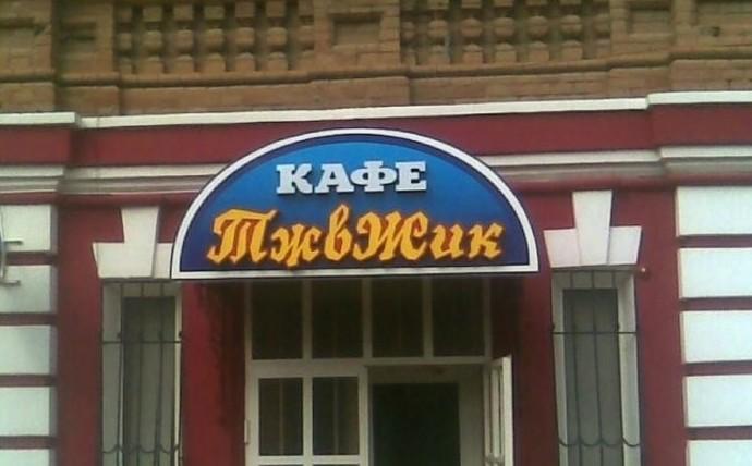 Боги рекламы, гении маркетинга! Самые нелепые и смешные названия кафе голь на выдумку хитра., маркетинг, название, нелепость, реклама, смех