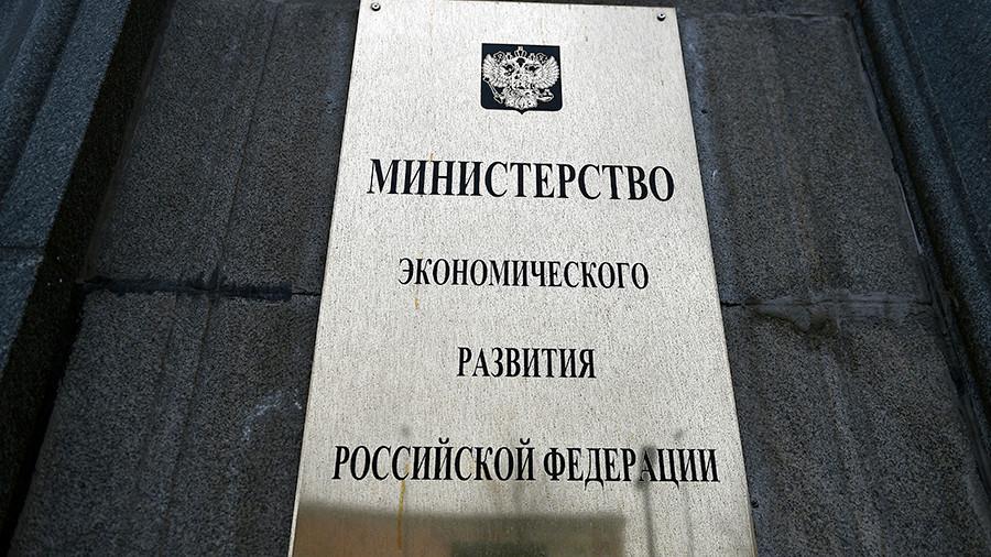 Минэкономразвития подвело итоги года с Бастой за 10 миллионов бюджетных рублей