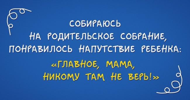 Детские мудрости (4)