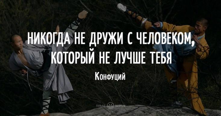 Никогда не дружи с человеком, который не лучше тебя