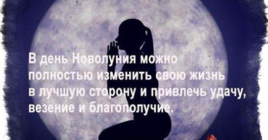 Только в Новолуние можно загадать желание, которое обязательно сбудется!