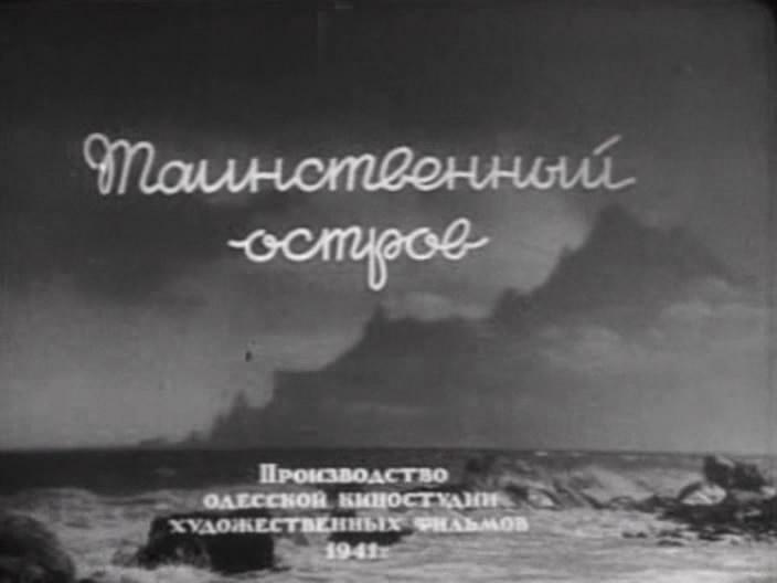 Таинственный остров. 1941 г. СССР