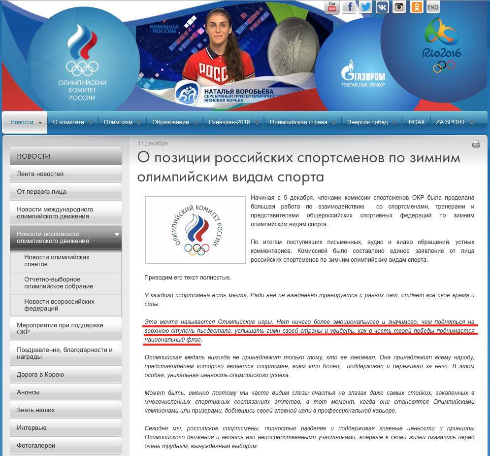 Знайте, что РОССИЙСКИЕ спортсмены на Олимпиаду - НЕ ЕДУТ!!!