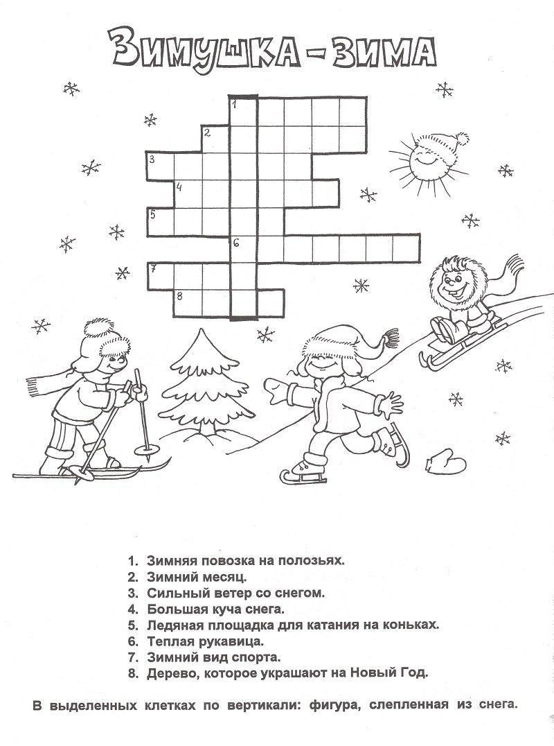 Кроссворд для ребенка на новый год