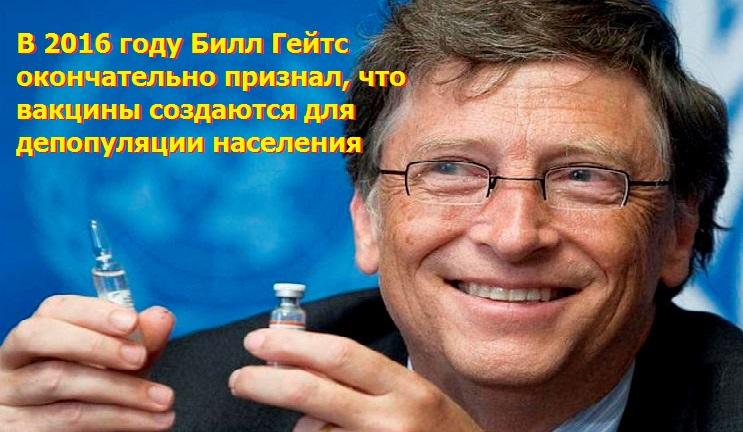 Билл Гейтс и элиты США отказ…