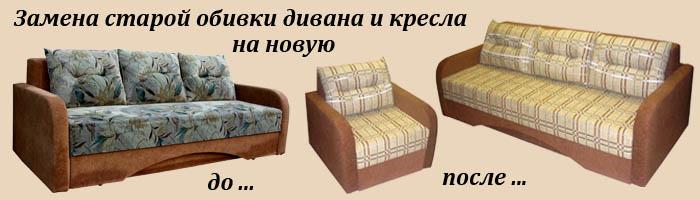 obivka_1