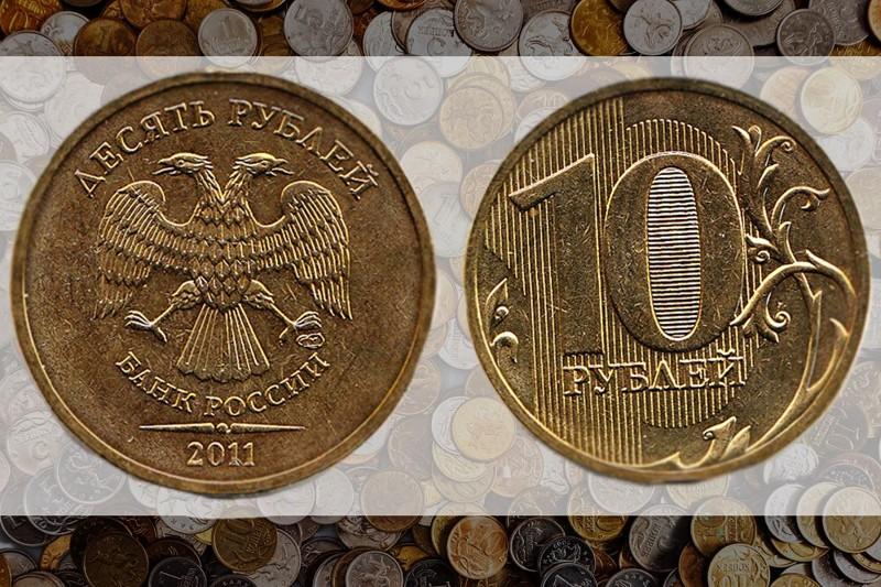 10 руб. 2011г. коллекция, монеты, редкость