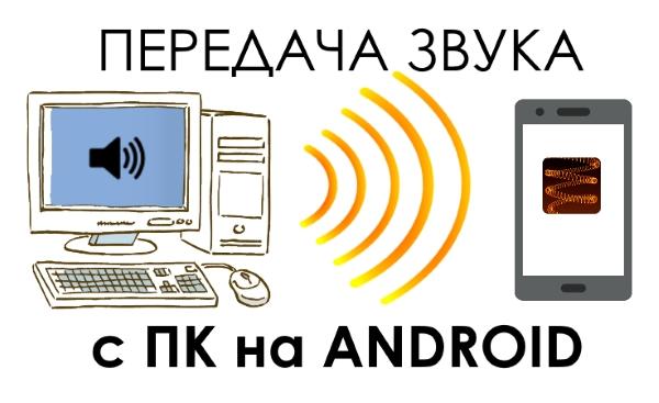 Как превратить Android устройство в динамики для ПК