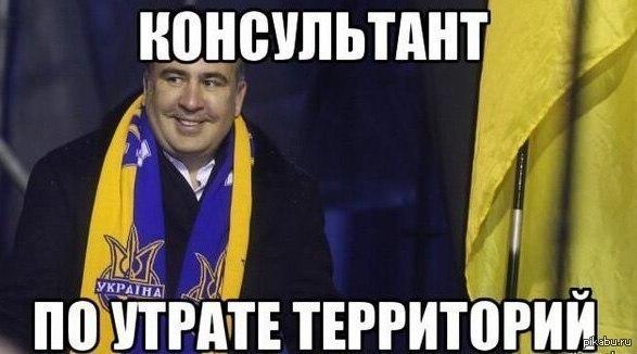 Саакашвили как Петрушка очер…