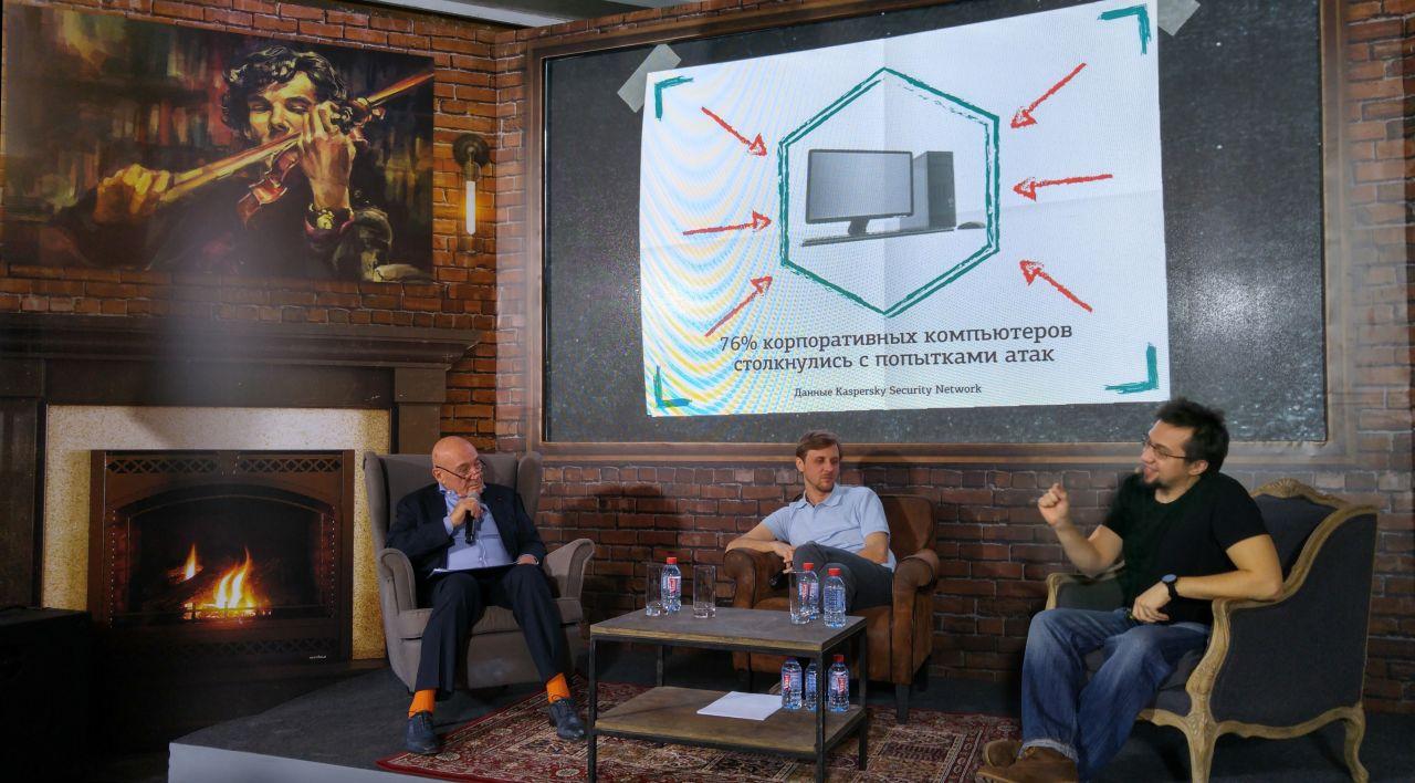 «Лаборатории Касперского» подвела итоги года в сфере кибербезопасности